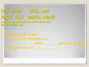 CO32- +HOH  HCO3- +OH- Na2CO3 +H2O NaHCO3 +NaOH Одним из продуктов данной об