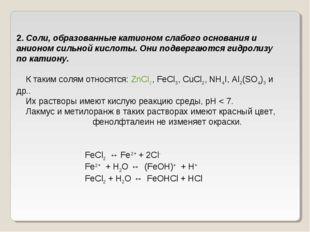 FeCl2 ↔ Fe2+ + 2Cl- Fe2+ + H2O ↔ (FeOH)+ + H+ FeCl2 + H2O ↔ FeOHCl + HCl