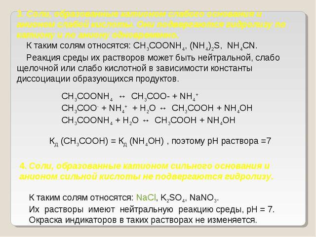 4. Соли, образованные катионом сильного основания и анионом сильной кислоты н...