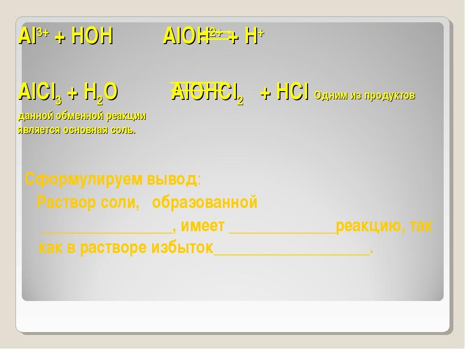 Al3+ + HOH  AlOH2+ + H+ AlCl3 + H2O AlOHCl2 + HCl Одним из продуктов данной...