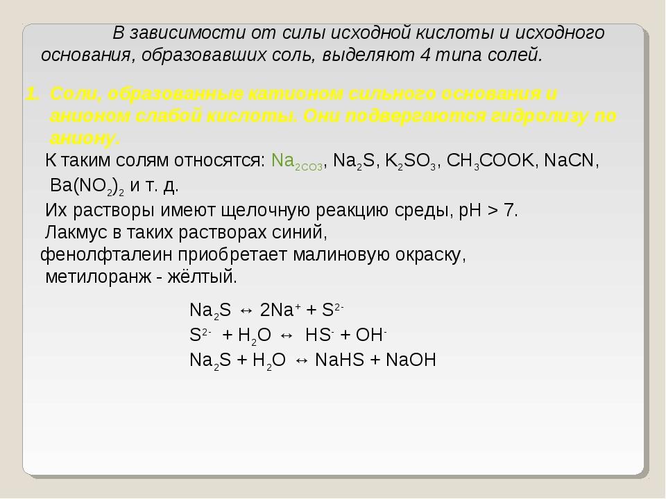 В зависимости от силы исходной кислоты и исходного основания, образовавших с...