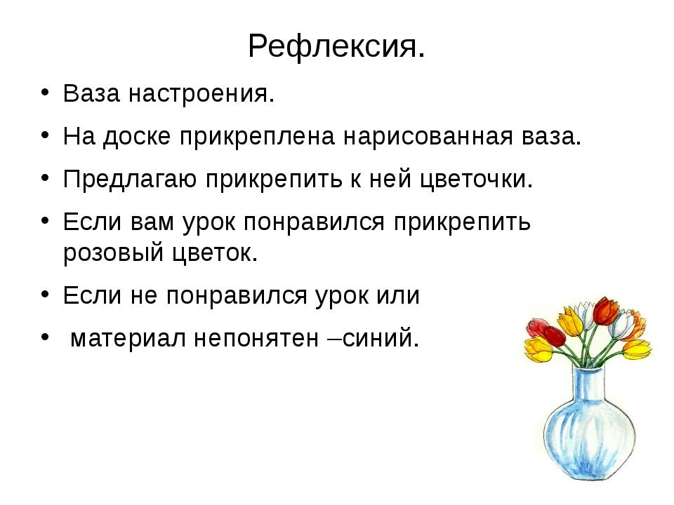 Рефлексия. Ваза настроения. На доске прикреплена нарисованная ваза. Предлагаю...