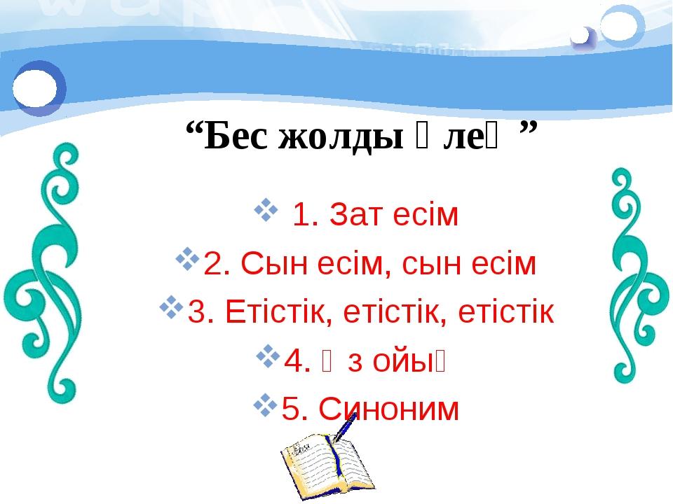 """""""Бес жолды өлең"""" 1. Зат есім 2. Сын есім, сын есім 3. Етістік, етістік, еті..."""