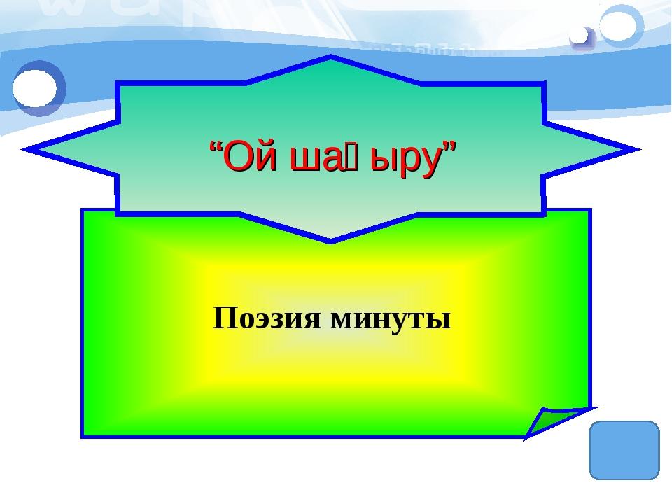 """Ой шақыру"" Поэзия минуты"