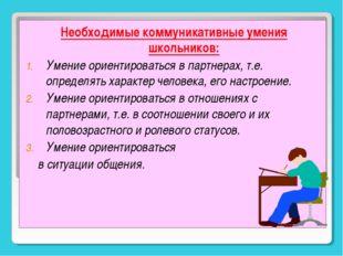 Необходимые коммуникативные умения школьников: Умение ориентироваться в партн