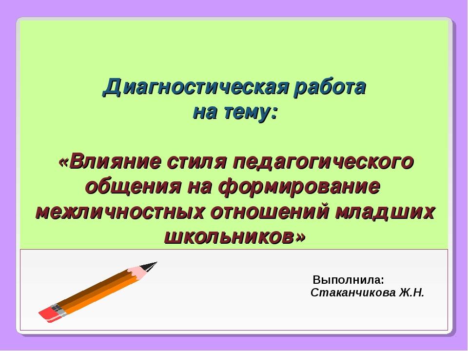 Диагностическая работа на тему: «Влияние стиля педагогического общения на фор...