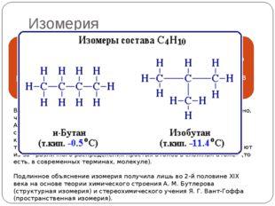 Изомерия Изомерия- явление, заключающееся в существовании химических соединен