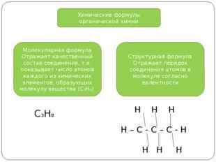 Химические формулы органической химии Молекулярная формула Отражает качествен