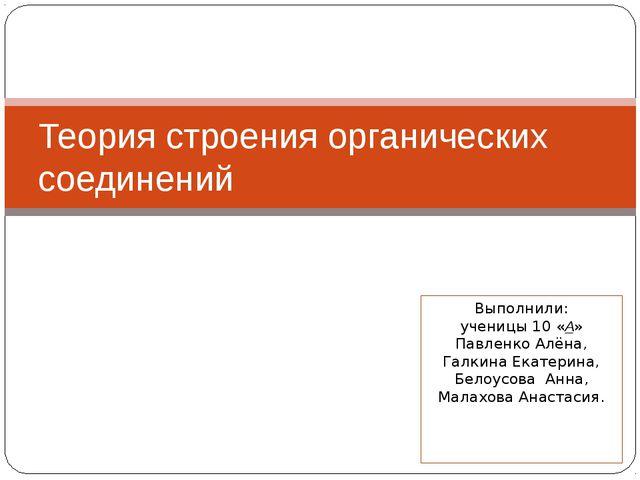 Выполнили: ученицы 10 «А» Павленко Алёна, Галкина Екатерина, Белоусова Анна,...