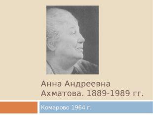 Анна Андреевна Ахматова. 1889-1989 гг. Комарово 1964 г.