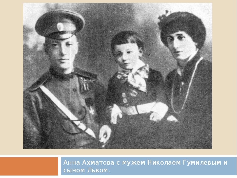 Анна Ахматова с мужем Николаем Гумилевым и сыном Львом.