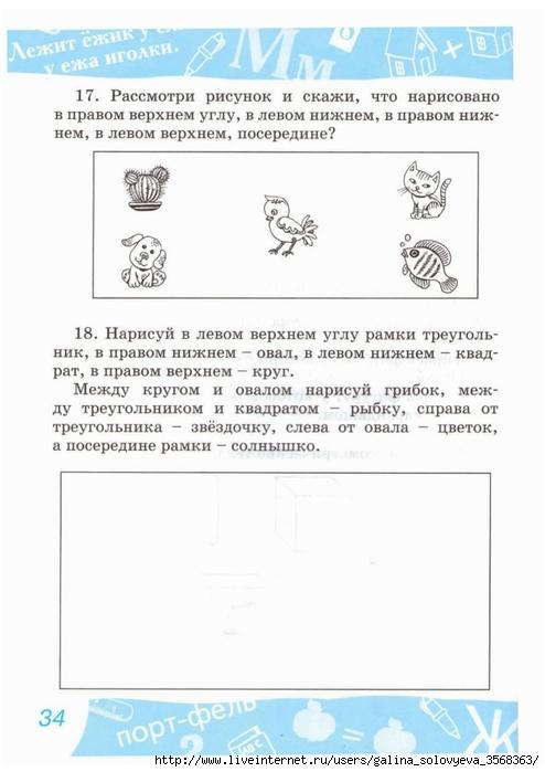 C:\Users\1\Desktop\валентина\прверяем знания\вся дошкольная программа тесты\108593515_large_0034.jpg