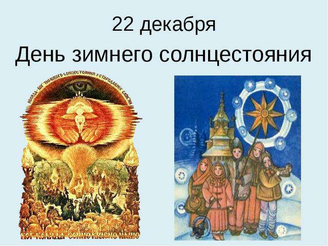 22 декабря День зимнего солнцестояния