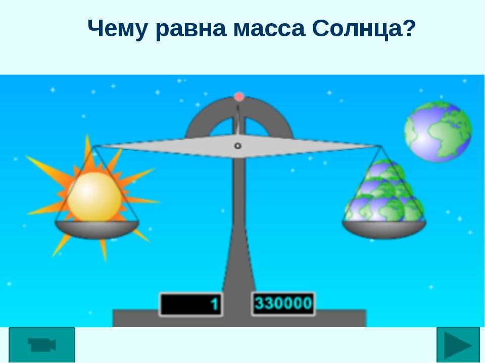 Чему равна масса Солнца?