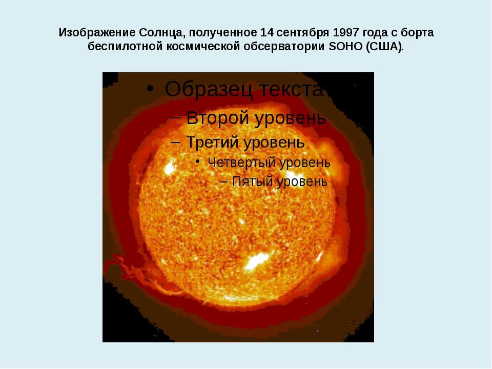 Изображение Солнца, полученное 14 сентября 1997 года с борта беспилотной косм...