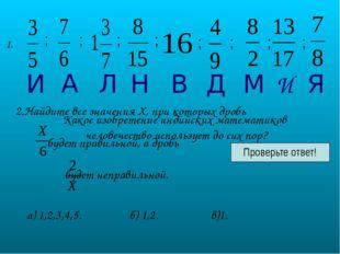 2.Найдите все значения Х, при которых дробь будет правильной, а дробь будет н