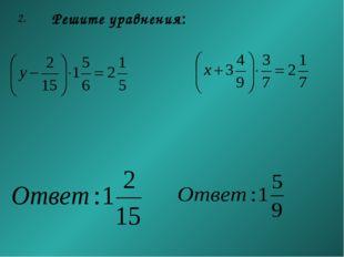 Решите уравнения: 2.