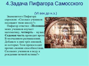 4.Задача Пифагора Самосского (VI век до н.э.) Знаменитого Пифагора спросили: