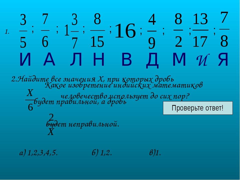 2.Найдите все значения Х, при которых дробь будет правильной, а дробь будет н...