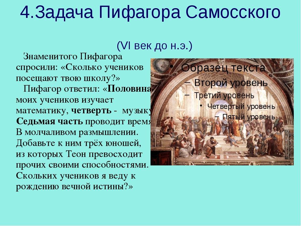 4.Задача Пифагора Самосского (VI век до н.э.) Знаменитого Пифагора спросили:...