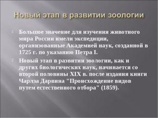 Большое значение для изучения животного мира России имели экспедиции, организ