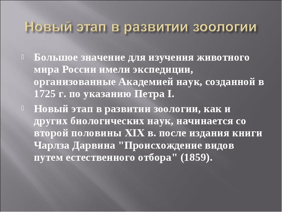 Большое значение для изучения животного мира России имели экспедиции, организ...
