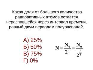 Какая доля от большого количества радиоактивных атомов остается нераспавшейс