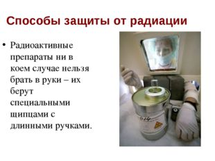 Способы защиты от радиации Радиоактивные препараты ни в коем случае нельзя бр