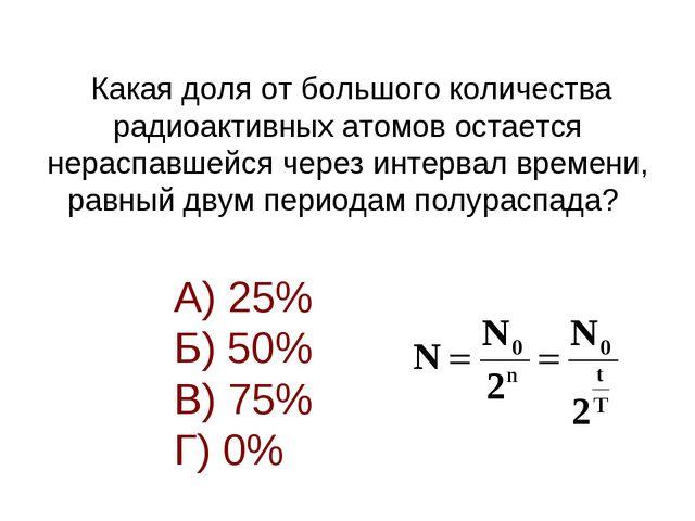 Какая доля от большого количества радиоактивных атомов остается нераспавшейс...