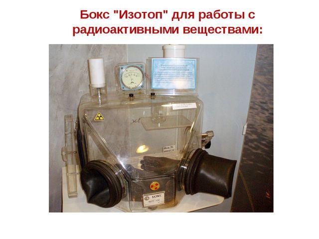 """Бокс """"Изотоп"""" для работы с радиоактивными веществами:"""