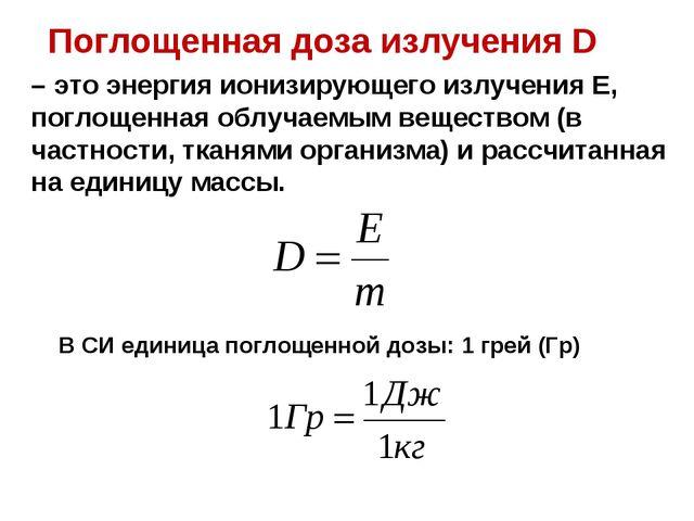 – это энергия ионизирующего излучения Е, поглощенная облучаемым веществом (в...