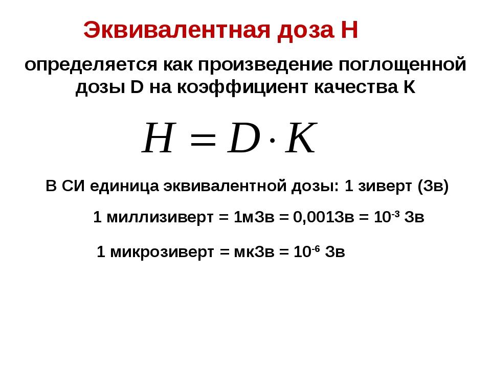 Эквивалентная доза Н определяется как произведение поглощенной дозы D на коэф...