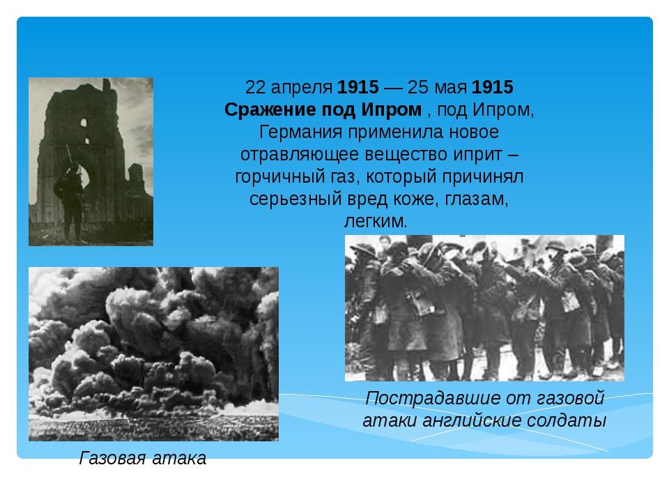 22 апреля 1915 — 25 мая 1915 Сражение под Ипром , под Ипром, Германия примени...