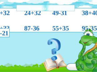 58+32 24+32 49-31 38+40 47+33 87-36 55+35 95-35 49-21 А правда ли это?