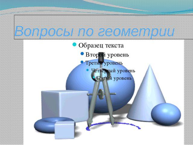 Вопросы по геометрии