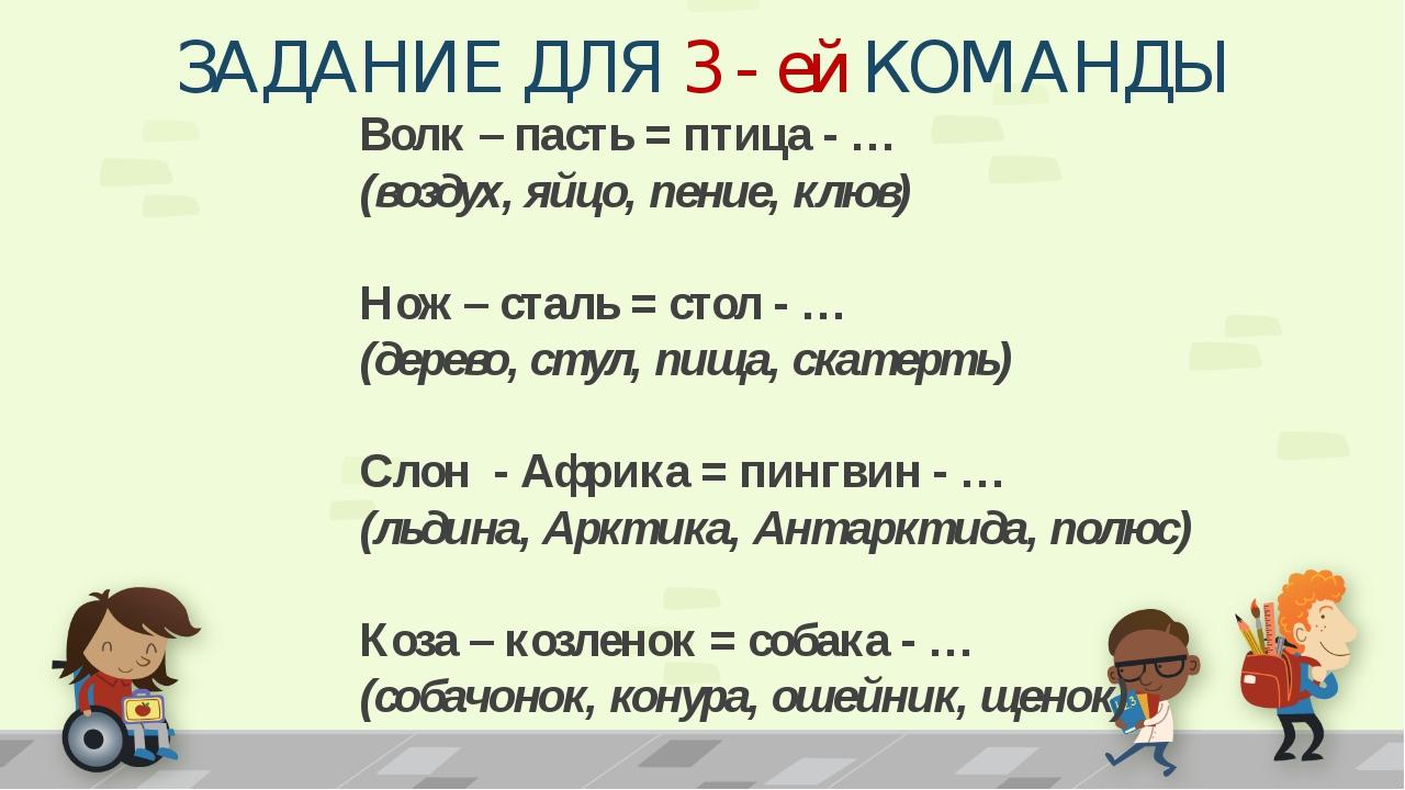 ЗАДАНИЕ ДЛЯ 3 - ей КОМАНДЫ Волк – пасть = птица - … (воздух, яйцо, пение, клю...