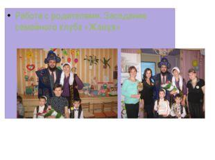 Работа с родителями. Заседание семейного клуба «Жанұя»