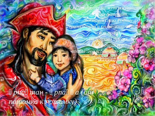 Патриота может воспитать только патриот, любящий свою Родину, Признающий и ув...