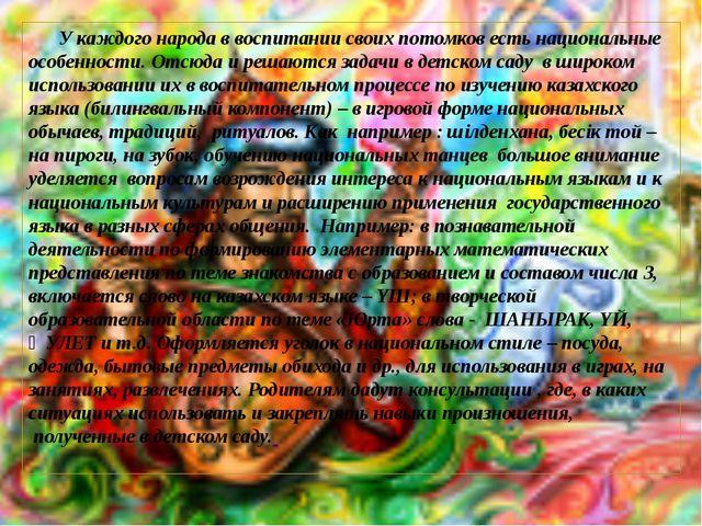 У каждого народа в воспитании своих потомков есть национальные особенности....