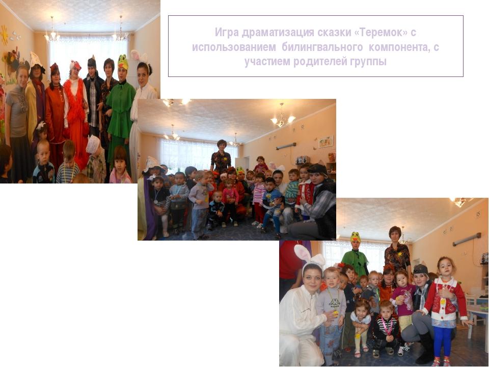 Игра драматизация сказки «Теремок» с использованием билингвального компонента...