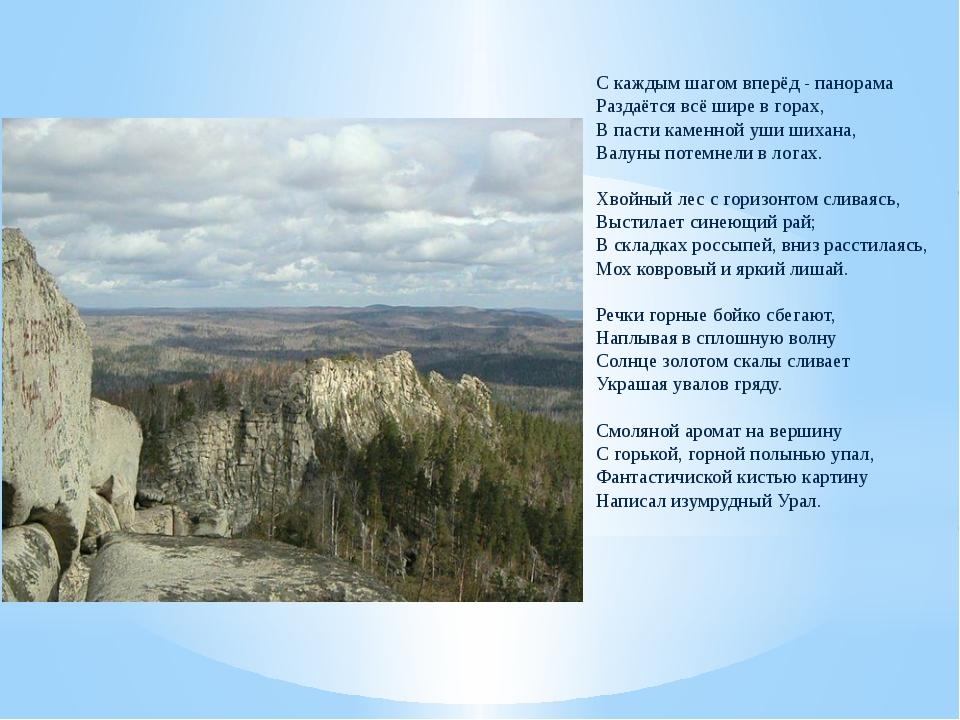 С каждым шагом вперёд - панорама Раздаётся всё шире в горах, В пасти каменно...