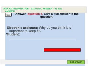 Аnswer question 5. Give а full answer to the question. Electronic assistant: