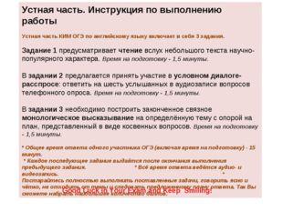Устная часть. Инструкция по выполнению работы Устная часть КИМ ОГЭ по английс