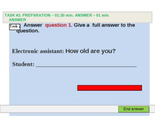 Аnswer question 1. Give а full answer to the question. Electronic assistant: