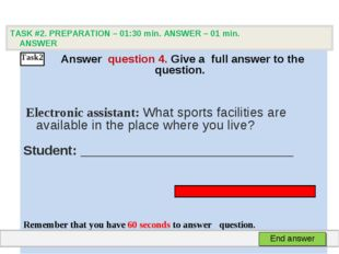 Аnswer question 4. Give а full answer to the question. Electronic assistant: