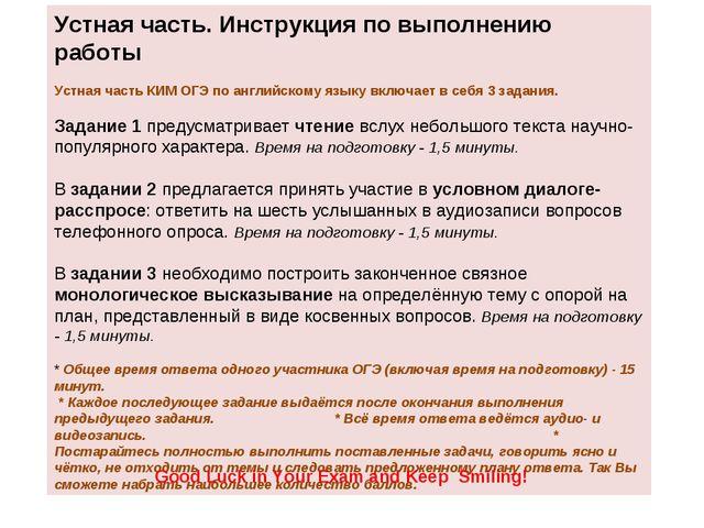 Устная часть. Инструкция по выполнению работы Устная часть КИМ ОГЭ по английс...