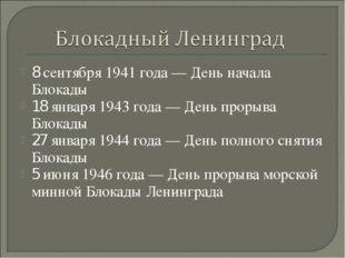8 сентября 1941 года — День начала Блокады 18 января 1943 года — День прорыва