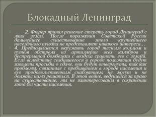 2. Фюрер принял решение стереть город Ленинград с лица земли. После поражени
