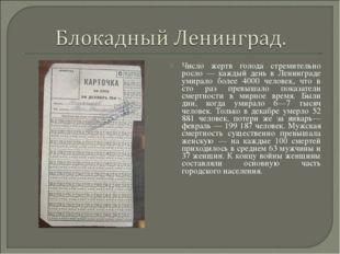 Число жертв голода стремительно росло — каждый день в Ленинграде умирало боле