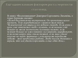 В книге «Воспоминания» Дмитрия Сергеевича Лихачёва, о годах блокады сказано:
